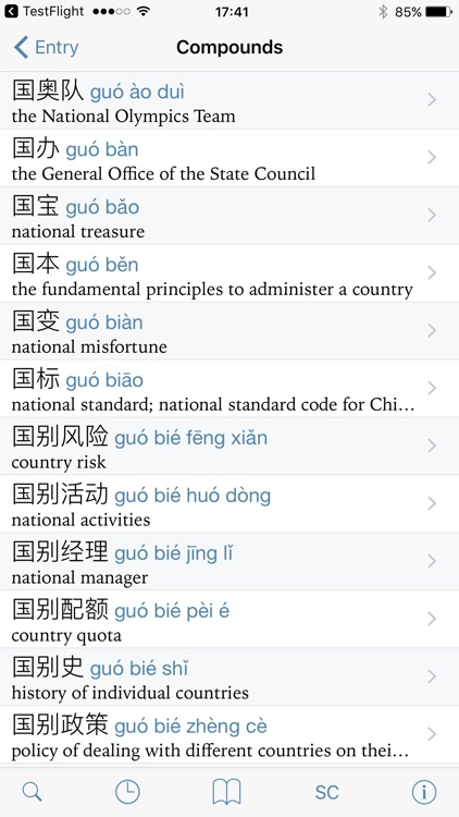 CJKI Chinese-English Dict. screenshot-2
