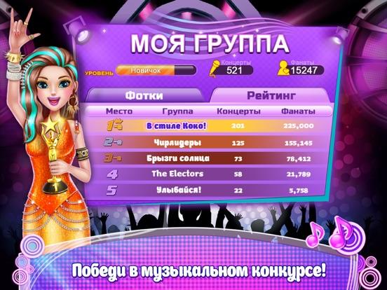 Игра Рок-звезда