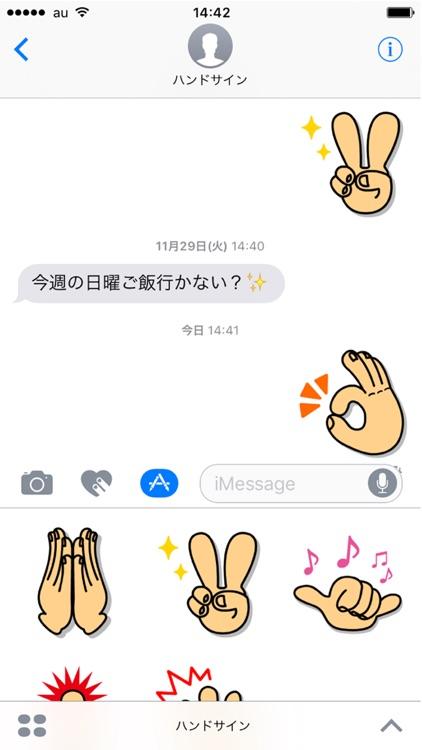 かわいい使えるスタンプ~ハンドサイン編~