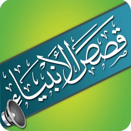 قصص الأنبياء للإمام إبن كثير