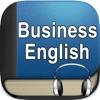 ビジネス英語 - リスニング学習機 全文辞典翻訳勉強発音辞書文法ホテル英単語無料 - iPhoneアプリ