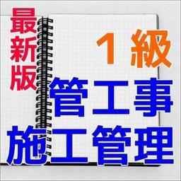 1級管工事施工管理技術検定試験問題集 最新版