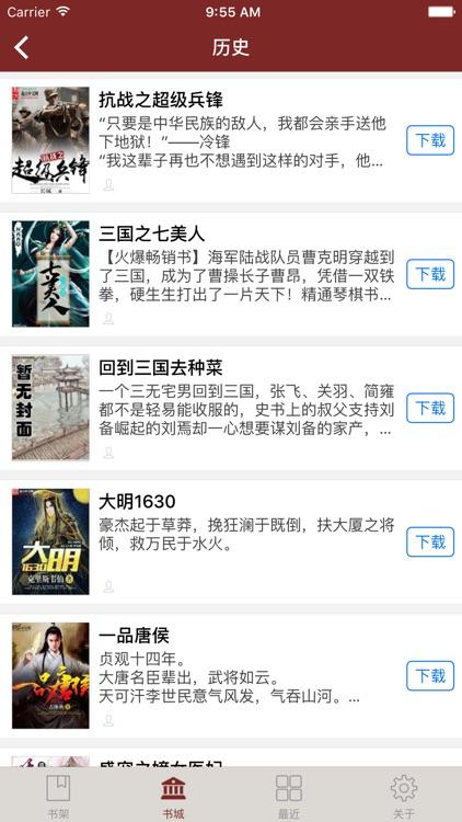 有声历史小说系列精选-大秦帝国曾国藩全集 screenshot-4
