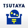 ツタヤ宅配レンタル TSUTAYA DISCAS DVD・CD無料お試し