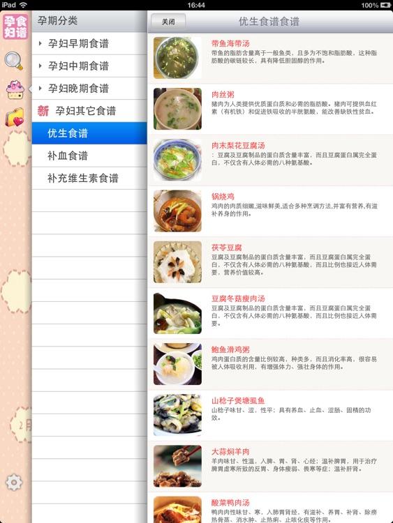 孕妇食谱 - 10月怀胎全方位呵护孕妈妈的饮食健康 screenshot-3