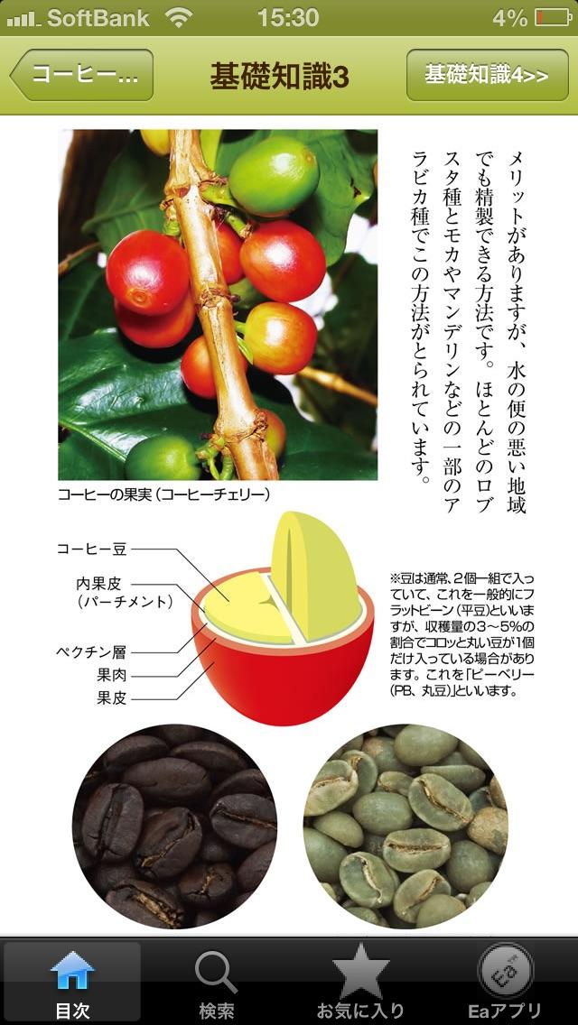 喫茶手帳 screenshot1