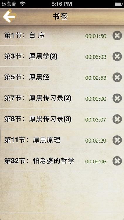 厚黑学全集[有声] screenshot-4