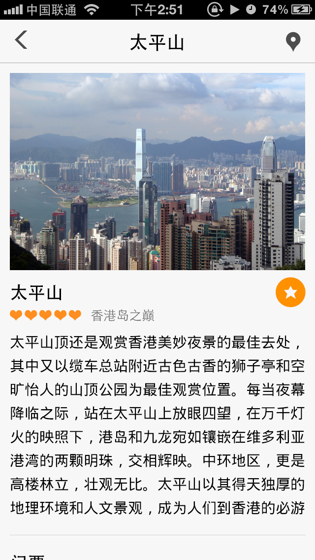 Download 出发香港:实用旅行指南 for Android