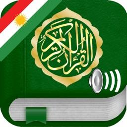Quran Audio mp3 in Kurdish and in Arabic - Qur'ana bi Kurdî û Erebî