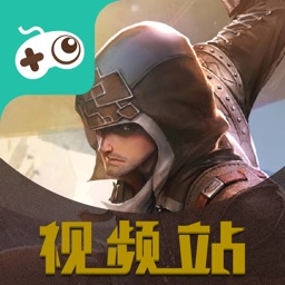 游视秀视频站 for 自由之战 英雄攻略