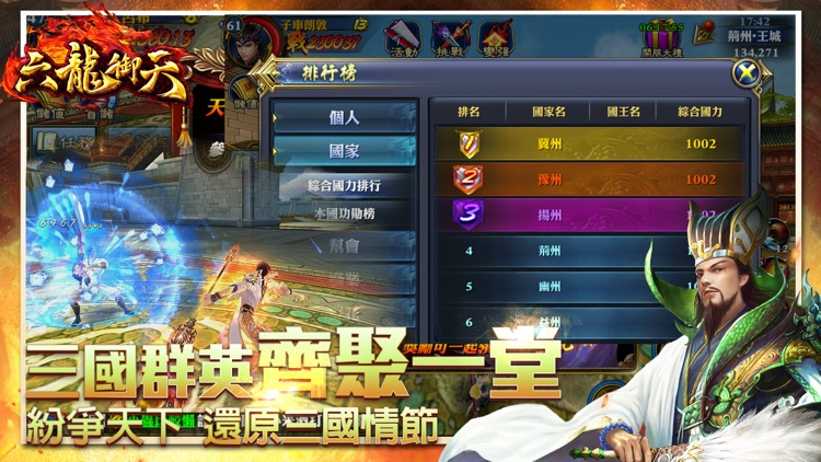 Efun-六龍御天 screenshot-4