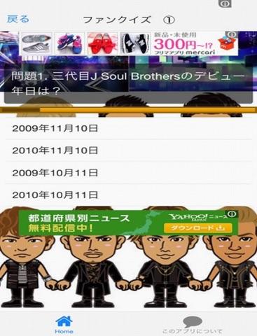 クイズ for 三代目J Soul Brothers Verのおすすめ画像3