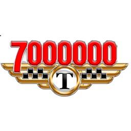Такси 7000000