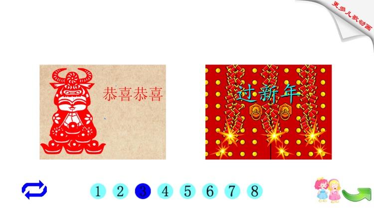 新年儿歌动画 screenshot-3