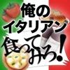 俺のイタリアン食ってみろ!