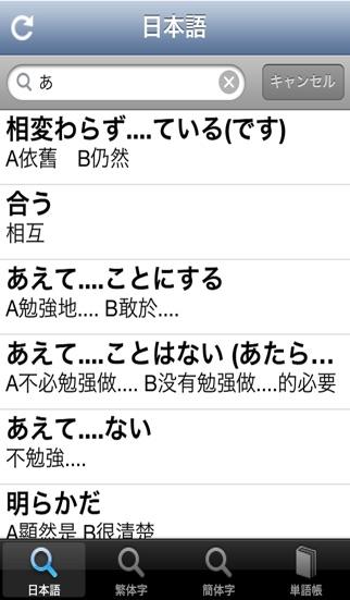 JC日中文型辞典のおすすめ画像2