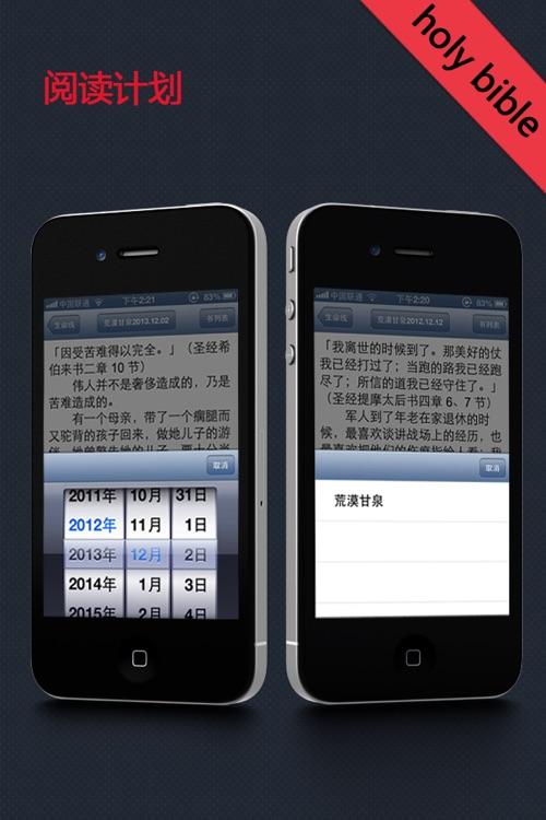 圣经导读 screenshot-3