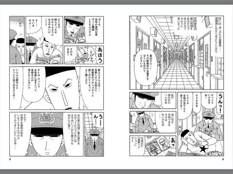 郷田マモラの「モリのアサガオ3...