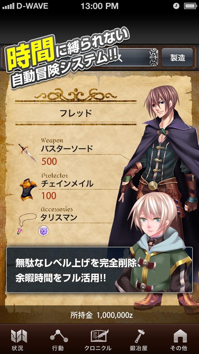 RPG絶対英雄伝紹介画像2