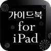 가이드북 for iPad