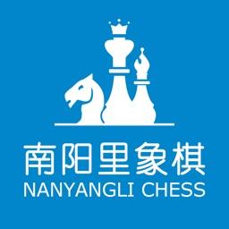 南阳里国际象棋俱乐部