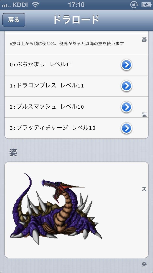 ちょこっとRPG4「魔の島」のスクリーンショット4