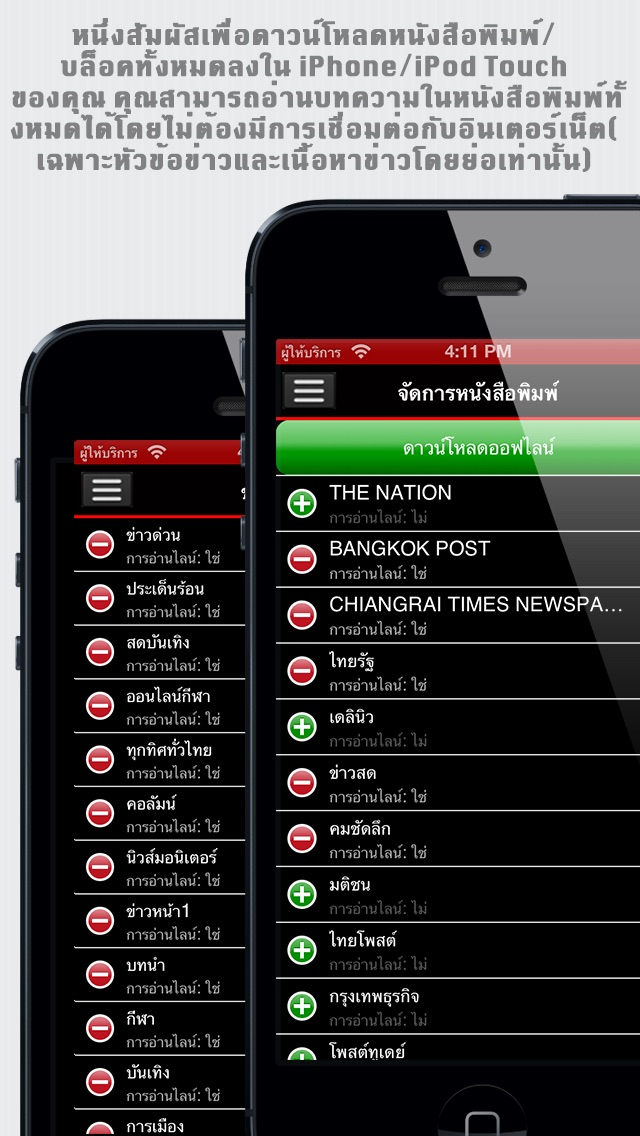 Screenshot for ข่าวไทย หนังสือพิมพ์ในประเทศไทย Thai News Thailand TH Newspapers by sunflowerapps in China App Store