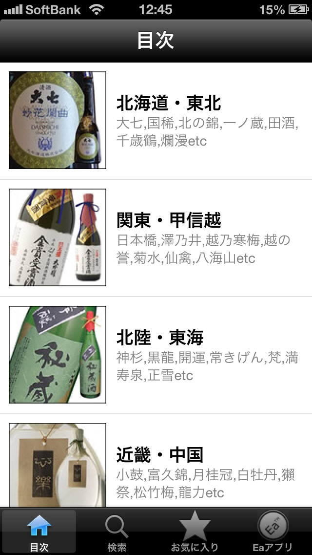 日本酒手帳 screenshot1