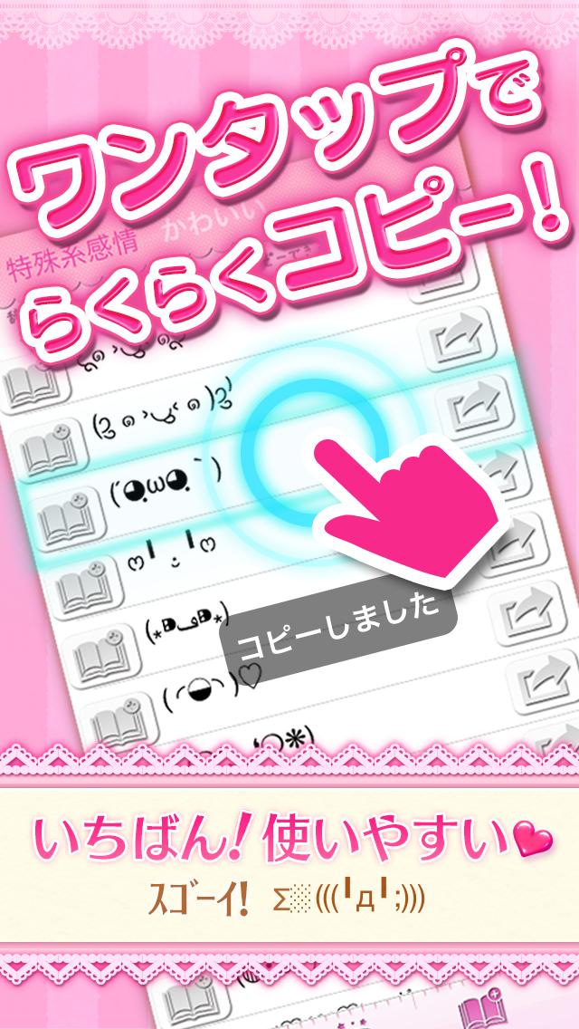 顔文字アプリ決定版-かわいい!顔文字 〜無料かおもじアプリ〜 ScreenShot2