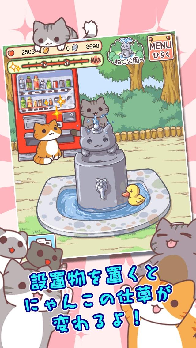 ねこ村紹介画像4