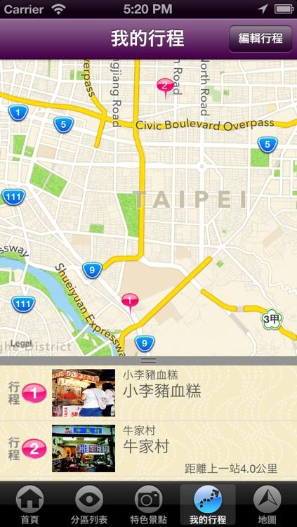 台灣夜市美食終極制霸 screenshot-3