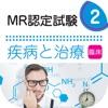 MR認定試験問題集 疾病と治療(臨床)