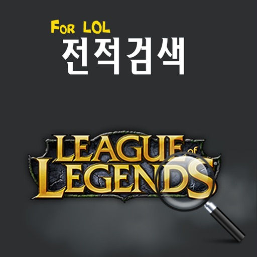 전적검색 for LOL