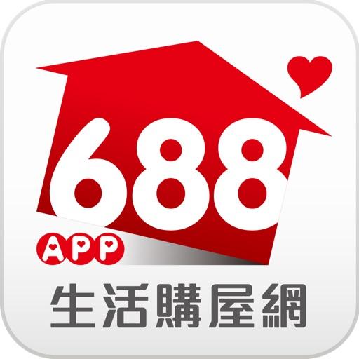 688生活購屋網APP