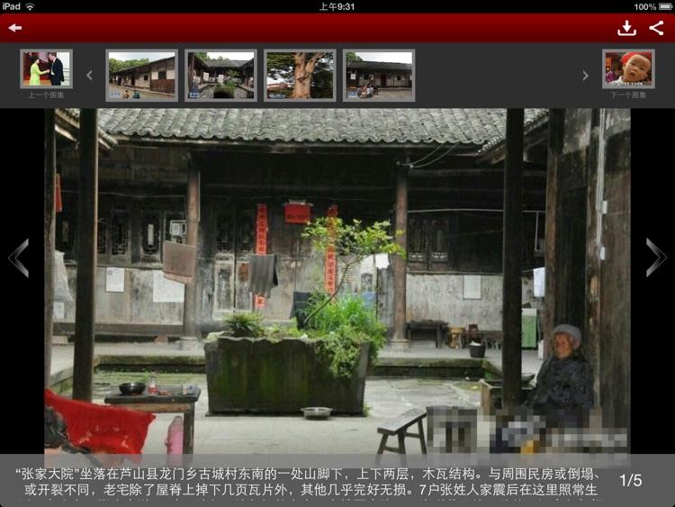和讯财经新闻HD screenshot-4