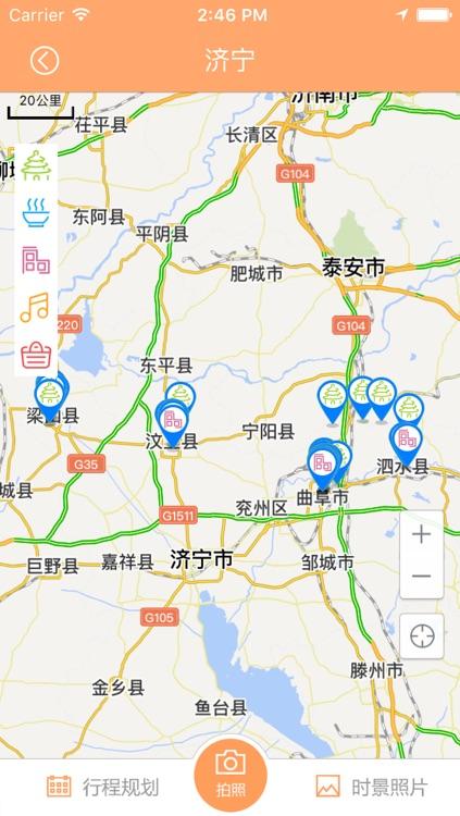 这里是济宁 -- 导览天下 screenshot-4