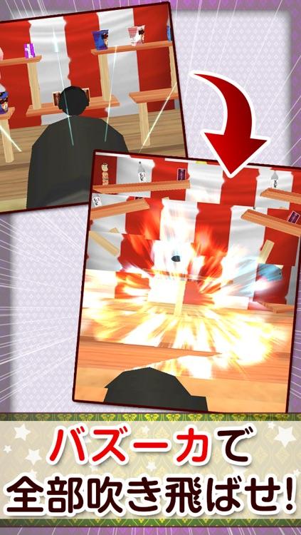 the射的![登録不要の無料シューティングゲーム] screenshot-3