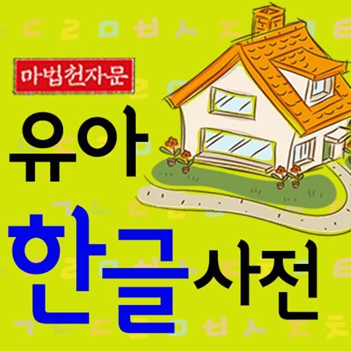 [마법천자문] 유아 한글_우리집 편
