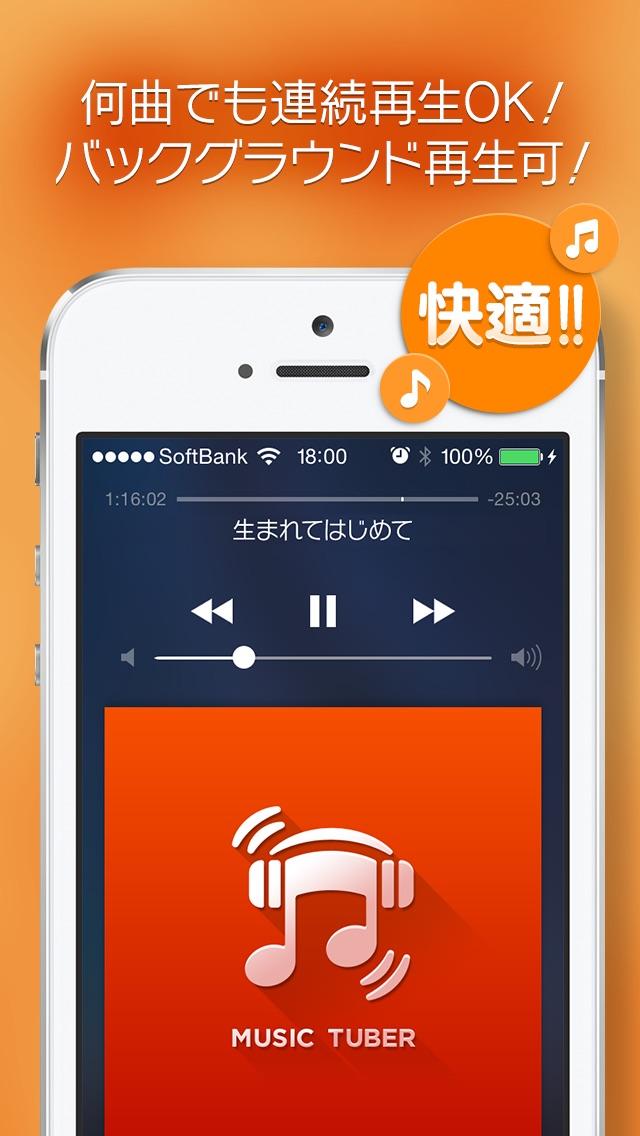 無料×全曲×聴き放題!MusicTuberのスクリーンショット4