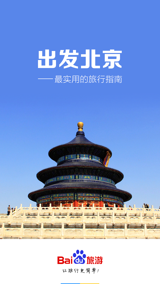 Download 出发北京:实用旅行指南 for Android