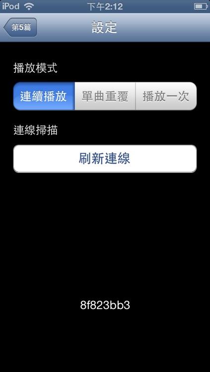 四福音.行傳生命讀經(四福音.行传)有聲APP screenshot-3