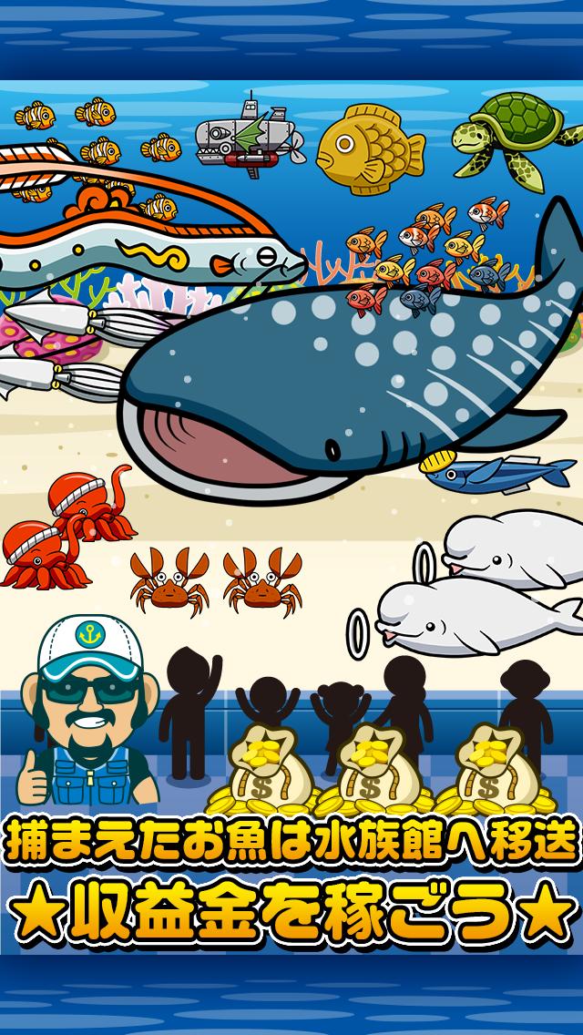 おさかなハンター~伝説のお魚を捕まえよう!!~のおすすめ画像2