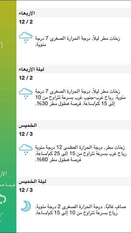 موجز الطقس العربي