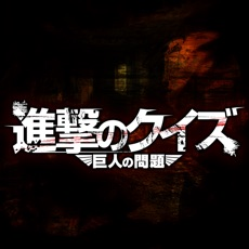 Activities of Quiz for 進撃の巨人〜Attack on Titan〜