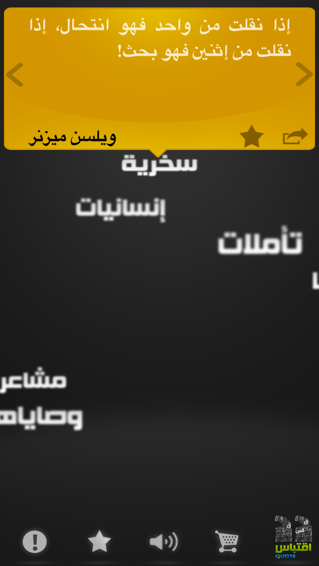Quote - اقتباس screenshot two