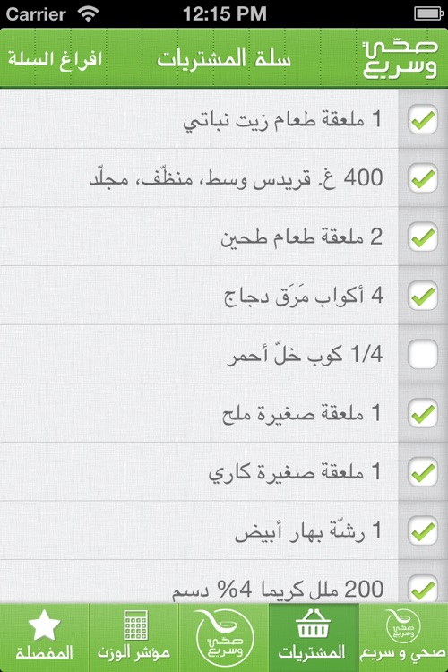 صحّي وسريع screenshot-4