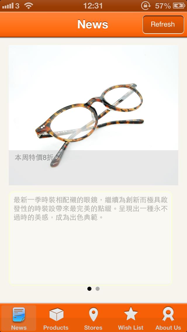 愛視美眼鏡屏幕截圖2