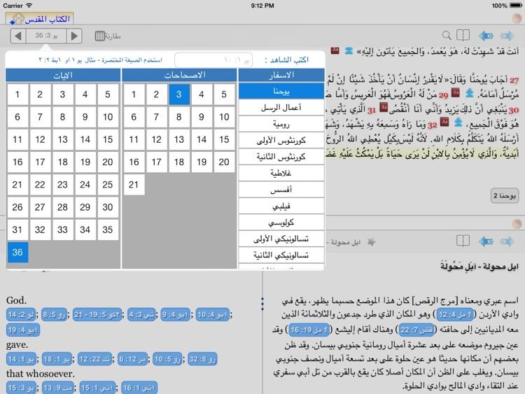 Injeel HD - Offline Arabic Bible studying tool screenshot-3