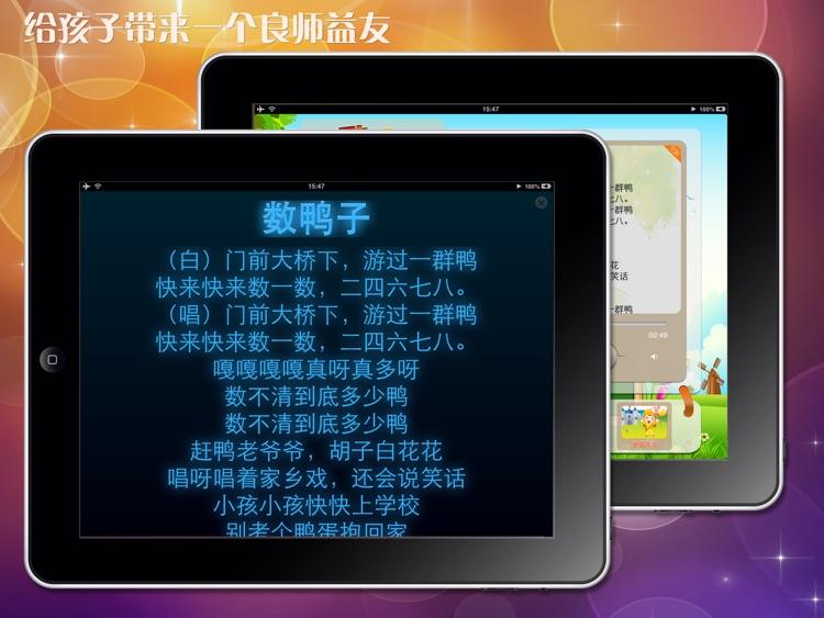 儿歌大全 HD (精选2000多首经典儿童歌曲和童谣,还带歌词哦) screenshot-3