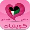 Kuwaityiat
